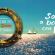 Sali a bordo con noi – Prorogata la scadenza delle preselezioni